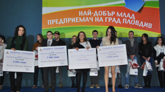 Конкурсът Най-добър млад предприемач на гр. Пловдив за 2013 г. се проведе за пети път