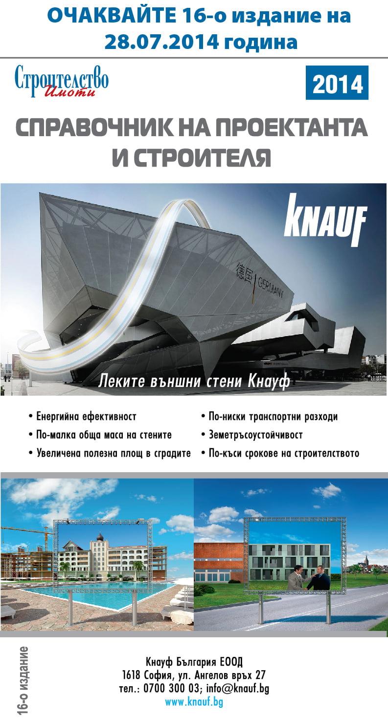Справочник на проектанта 2014