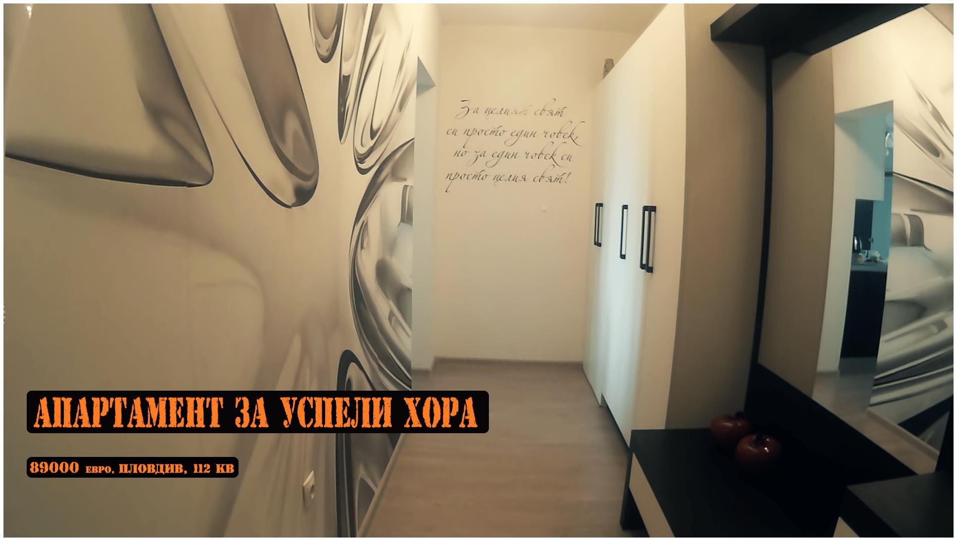 реклама апартамент