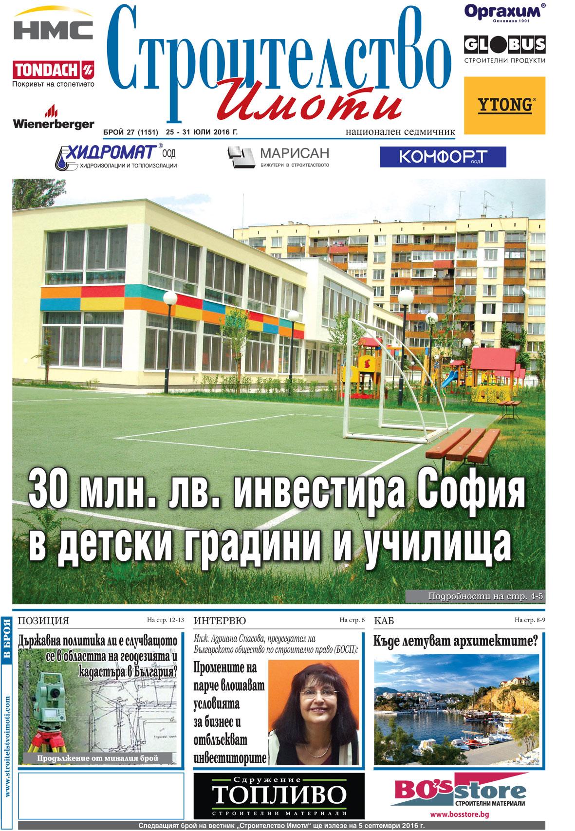 25072016_StroitelstvoImoti_001