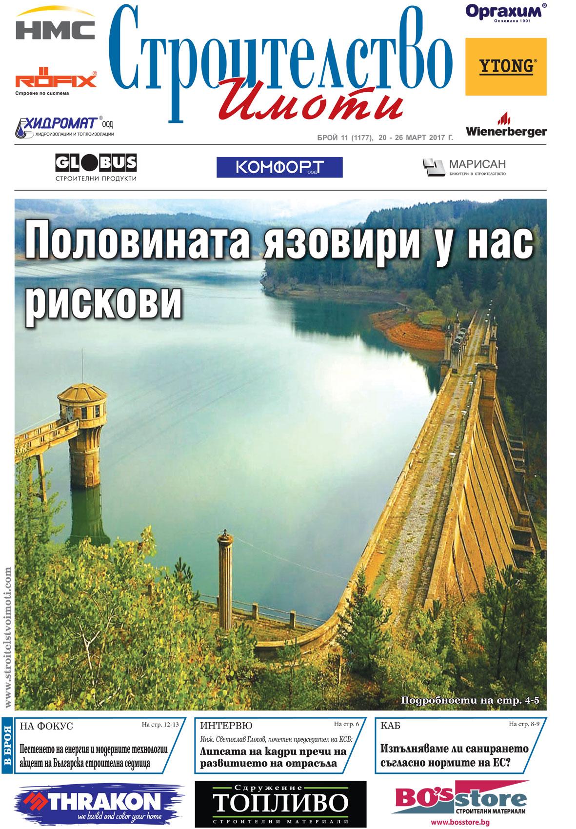 20032017_StroitelstvoImoti_001