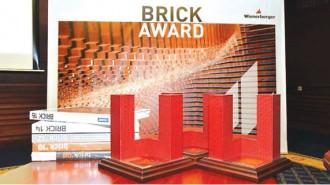 brick-award-tseremoniya-v-bulgariya