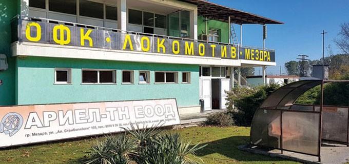 15-Mezdra_stadion