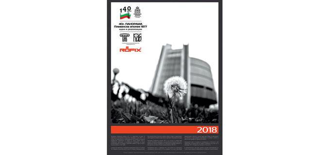 8-9--календар-729x1024