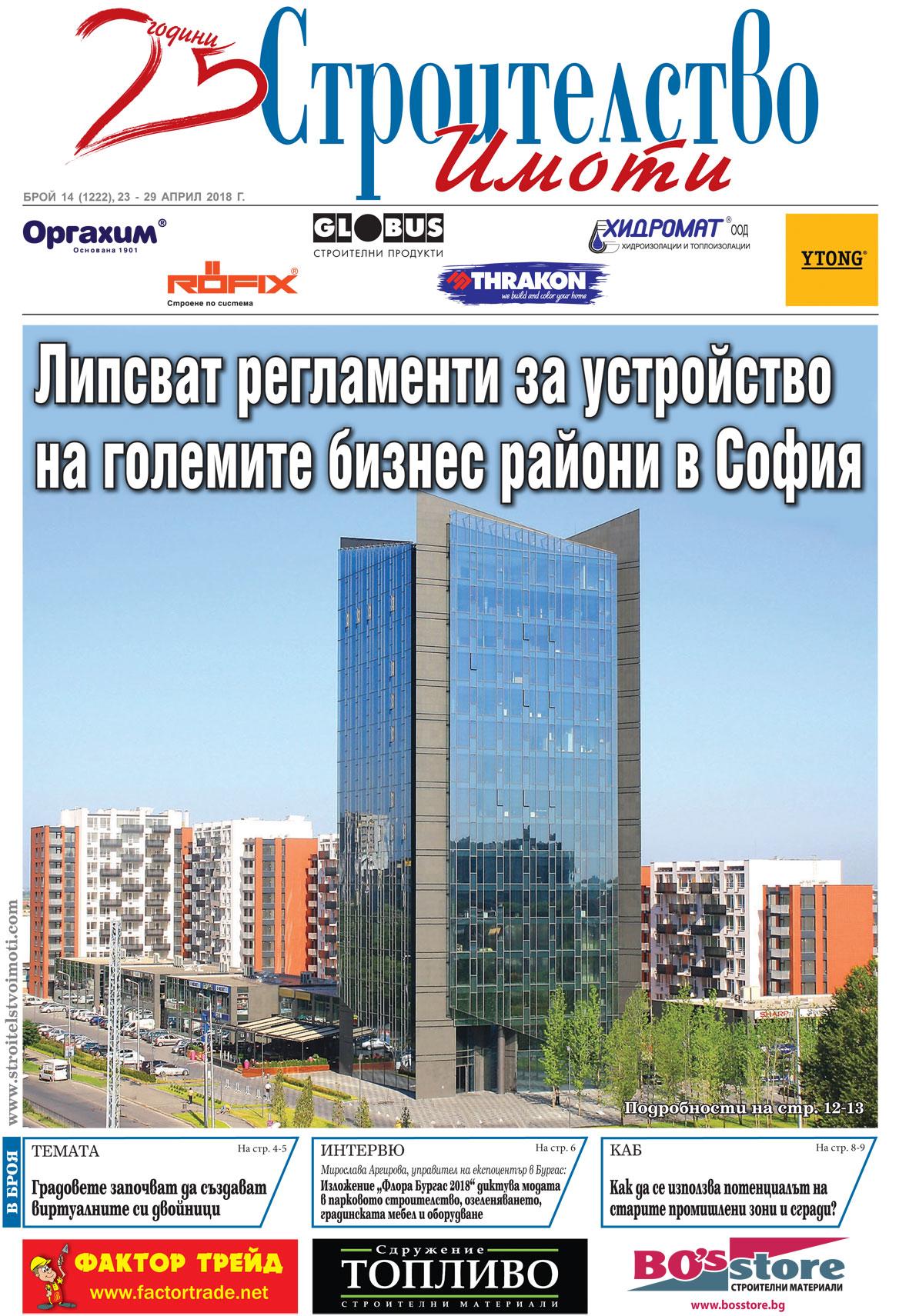 22042018_Stroimoti_014_001