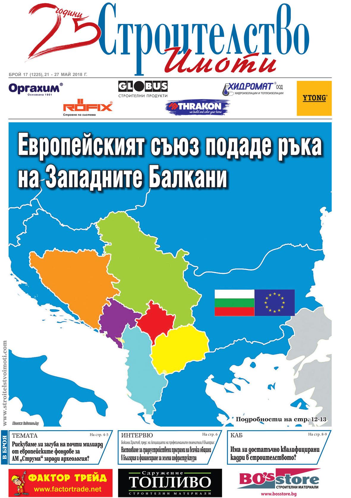 20052018_Stroimoti_017_001