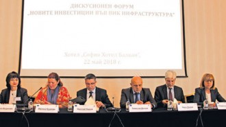 Инвестициите във ВиК инфраструктурата през новия програмен период бяха обсъдени на форум, организиран от МРРБ