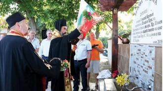 Новата чешма в село Слана бара бе осветена от Видинския митрополит Даниил