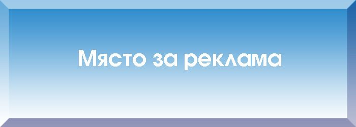Reklama-2-e1597246322372